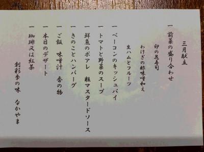 Img_20170326_203215